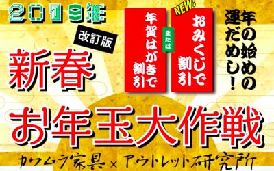2019年新春は「新春お年玉大作戦」を開催!!