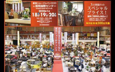 【1月18,19,20日の3日間限定!!】カワムラ家具が『家具ショージャパン2020』に出展します