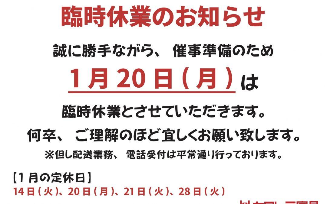 【臨時休業のお知らせ】1月20日(月)は臨時休業でお休みさせて頂きます