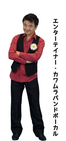 エンターテイナー・カワムラバンドボーカル