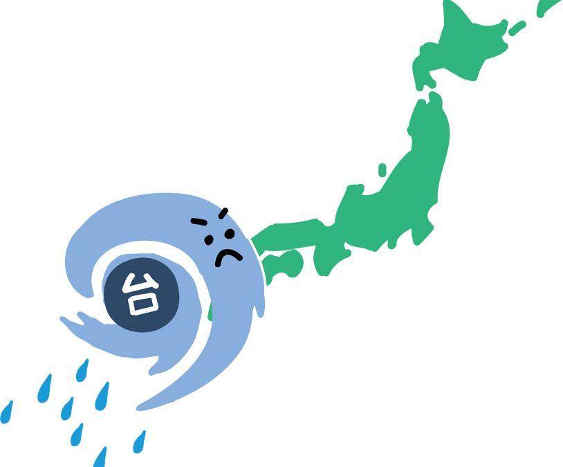 【ご案内】台風25号による営業見合わせのお知らせ