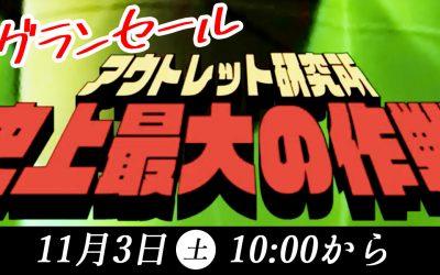 11月限定ロングランセール「史上最大の作戦」を開催中!!
