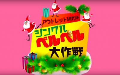 平成最後の12月はジングルベルベル大作戦を開催中!!