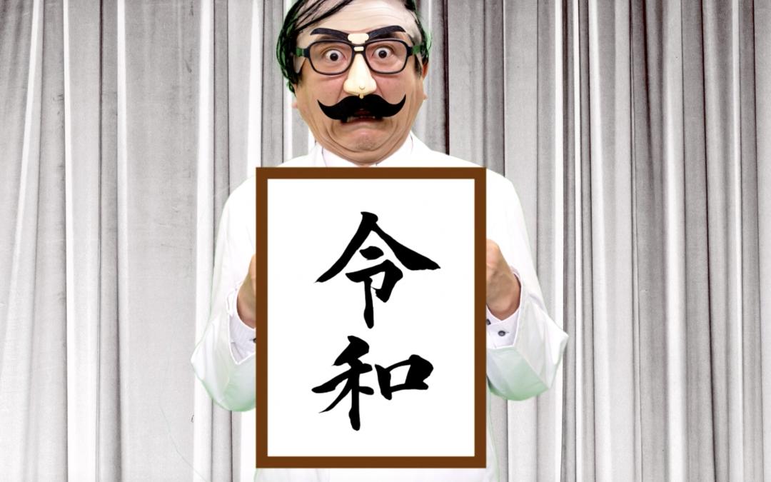 【令和元年5月キャンペーン】令和元年一日売出しキャンペーン実施中