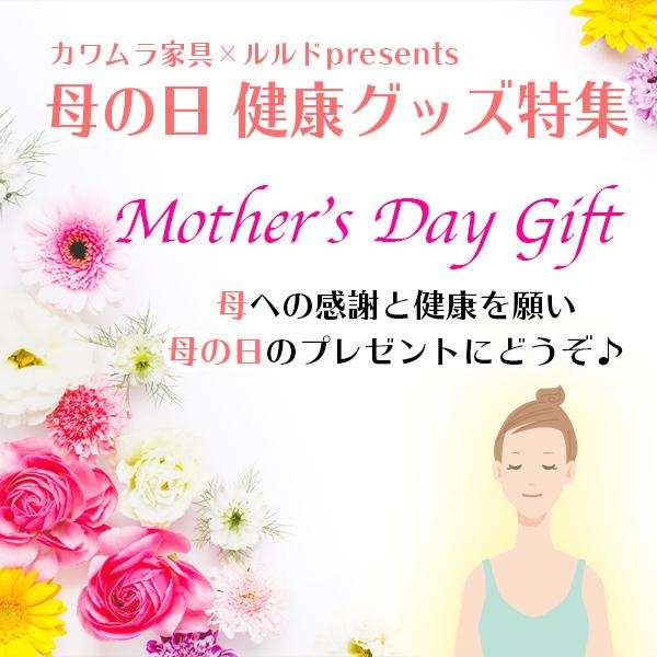 【母の日】母の日のプレゼントにどうぞ!健康グッズ特集