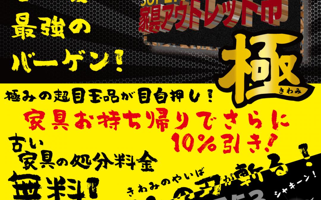【この夏、最強のバーゲン!!】7月18日から27日まで『SUPER家具アウトレット市・極(きわみ)』を開催します!!